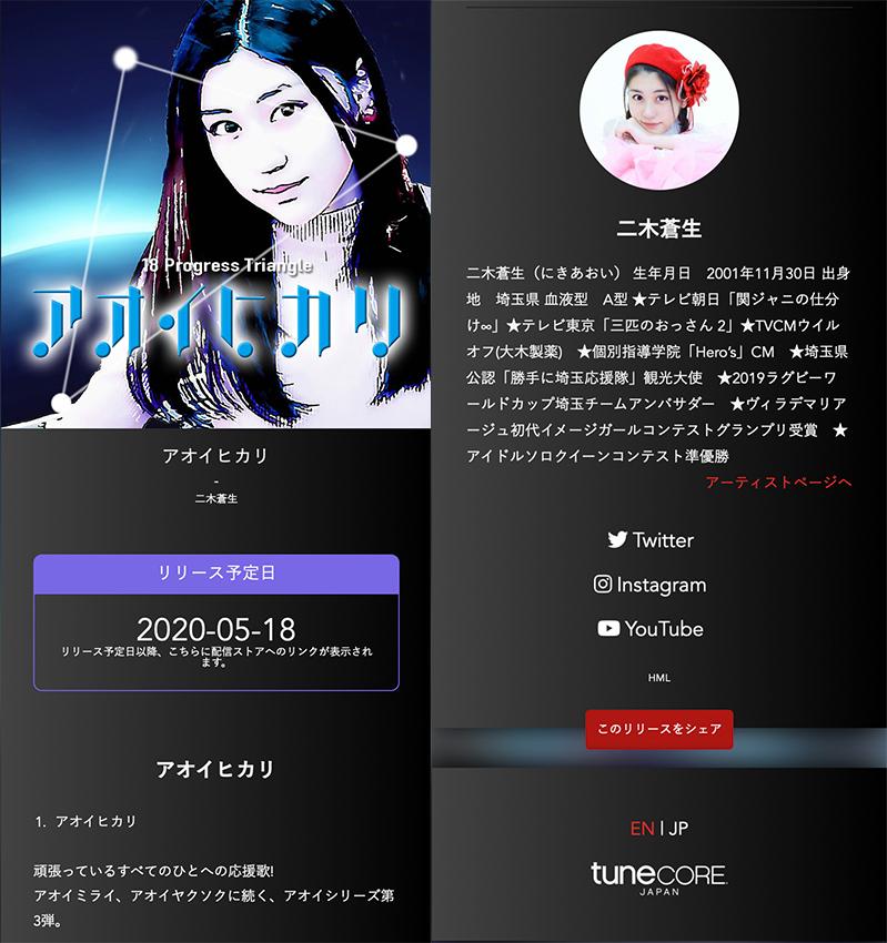 5/18(月)2020年新曲「アオイヒカリ」配信開始