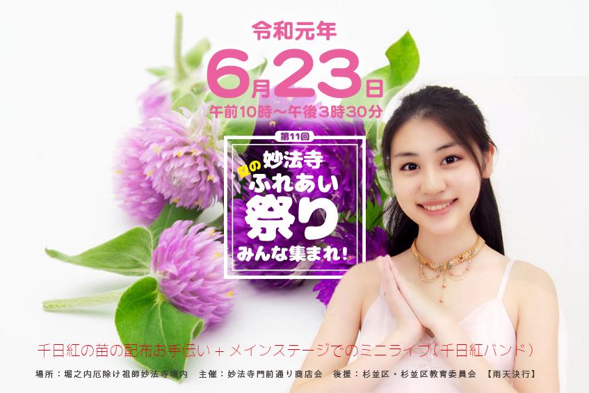 6/23(日)第11回妙法寺夏のふれあい祭り