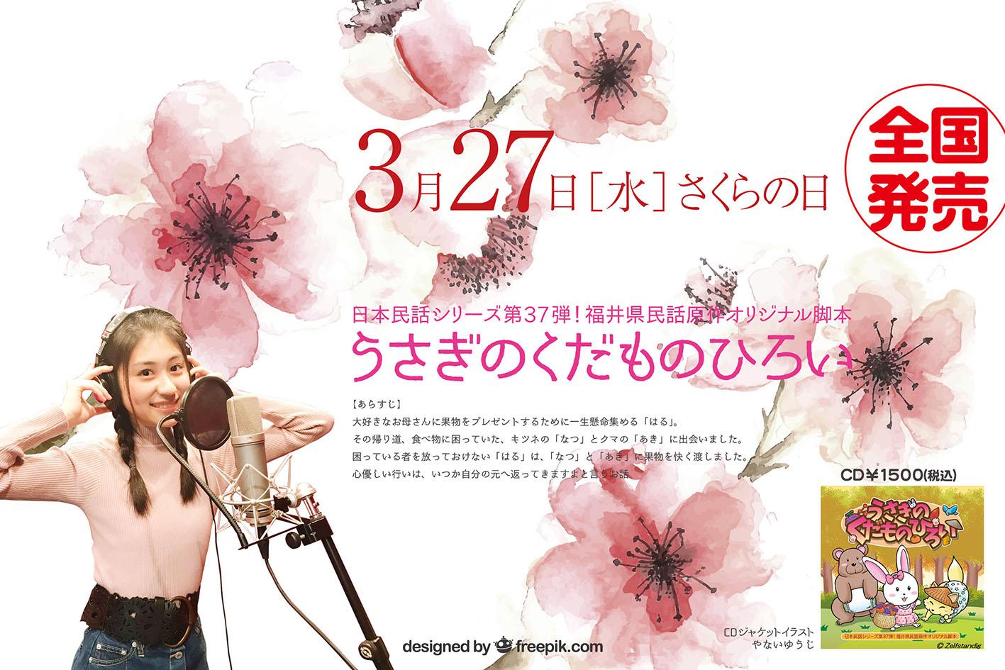 3/27(水)日本民話シリーズ第37弾!うさぎのくだものひろいCD全国発売