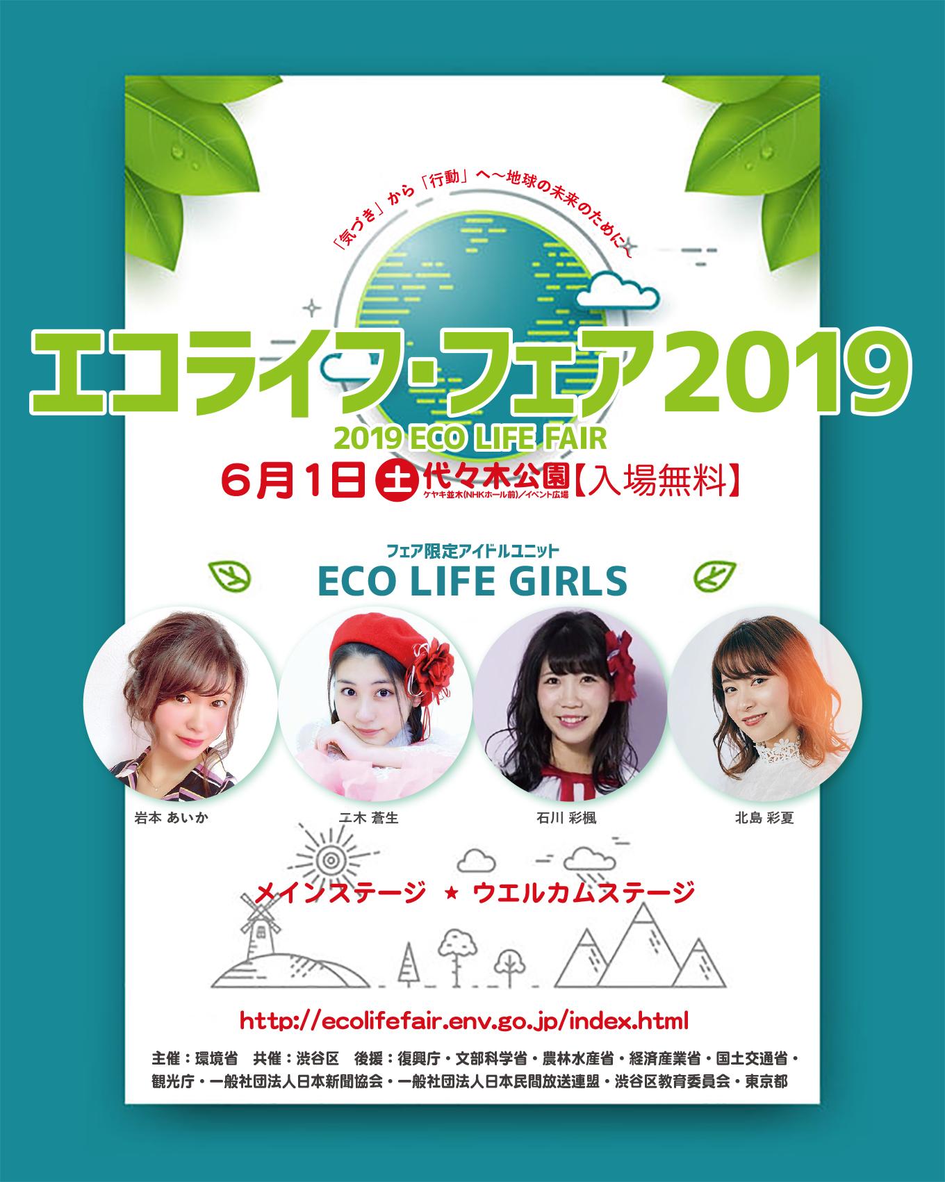 6/1(土)エコライフ・フェア2019ステージ