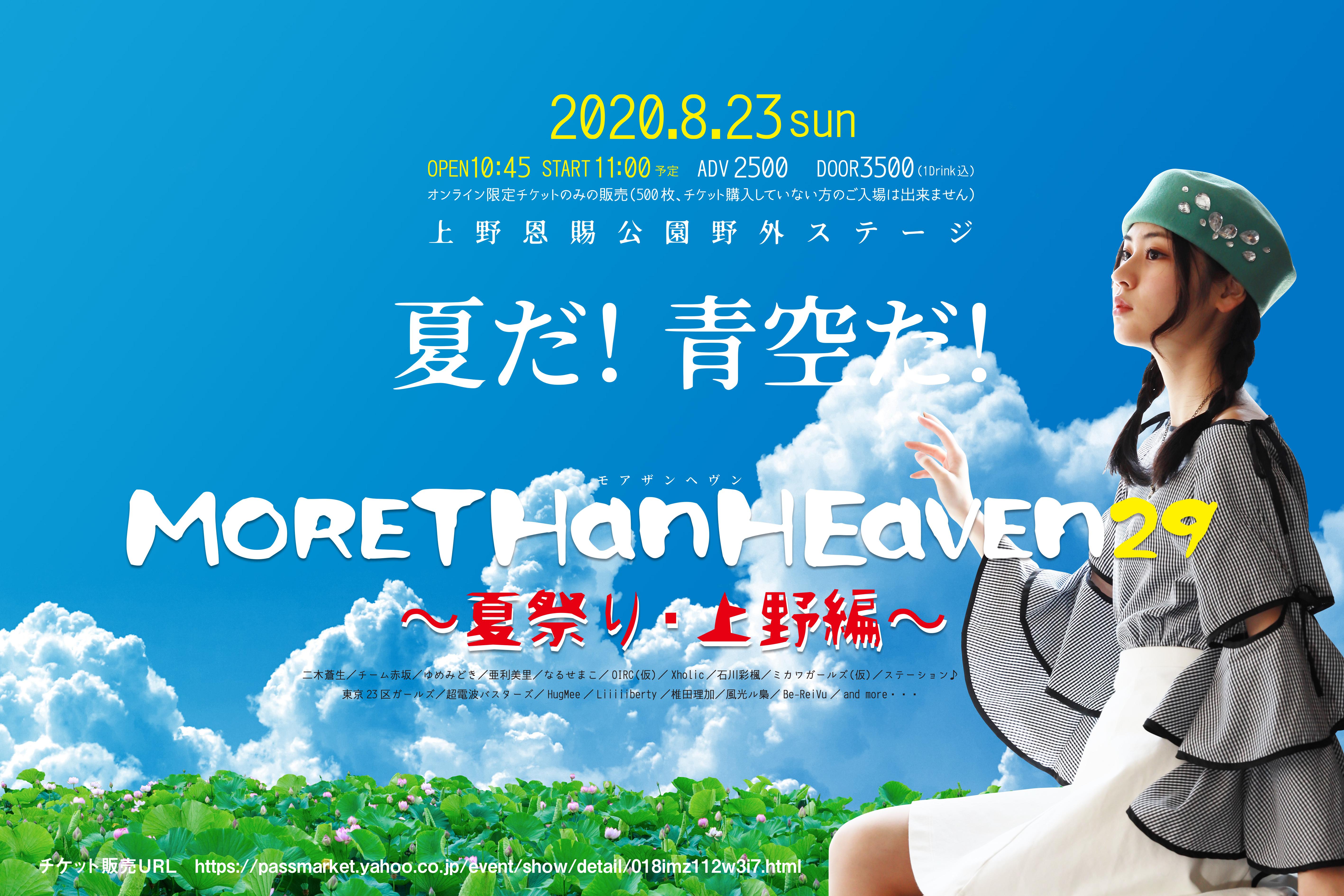 8/23(日)MORE Than HEaVEn29〜夏祭り・上野編〜