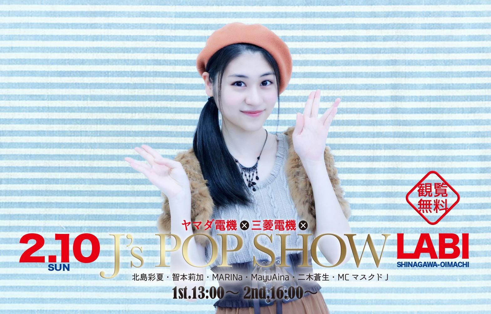 2/10(日)ヤマダ電機×三菱電機×J's POP SHOW