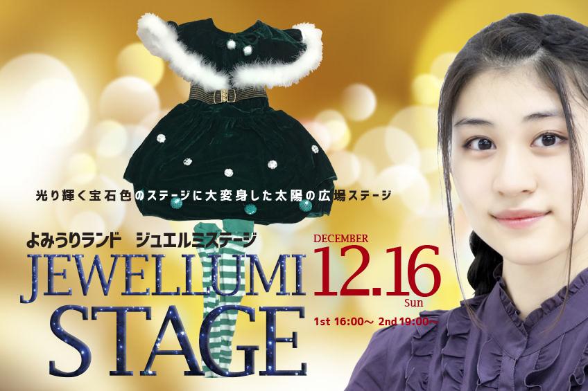 12/16(日)よみうりランド-ジュエルミステージ♪