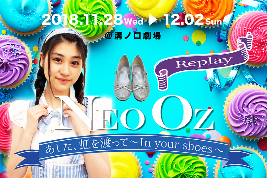 11/28(水)▶︎12/02(日)NEO OZ Replay