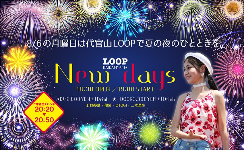 8/6(月)New days-代官山LOOP