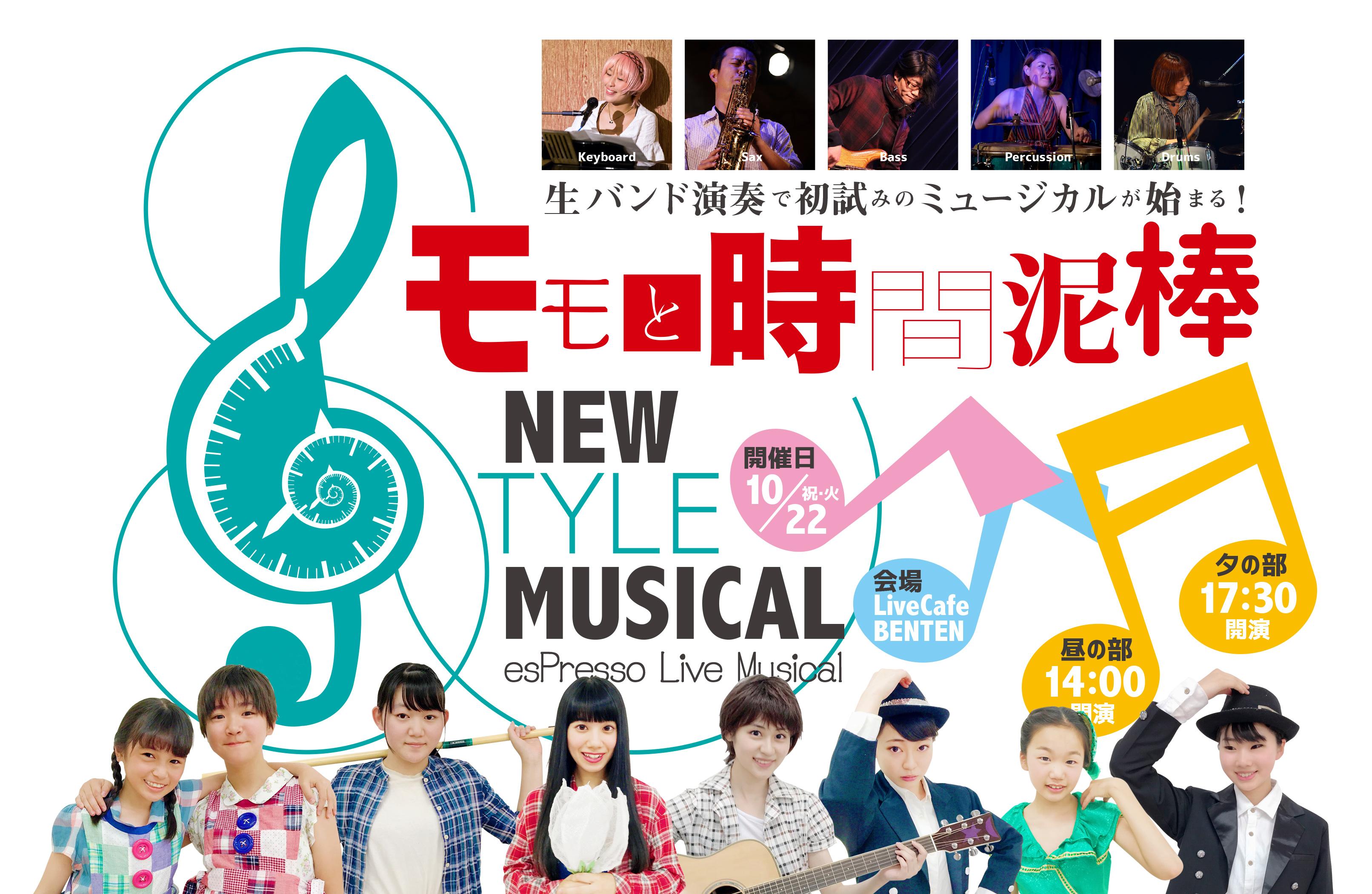 10/22(祝・火)esPresso Live Musical 【モモと時間泥棒】