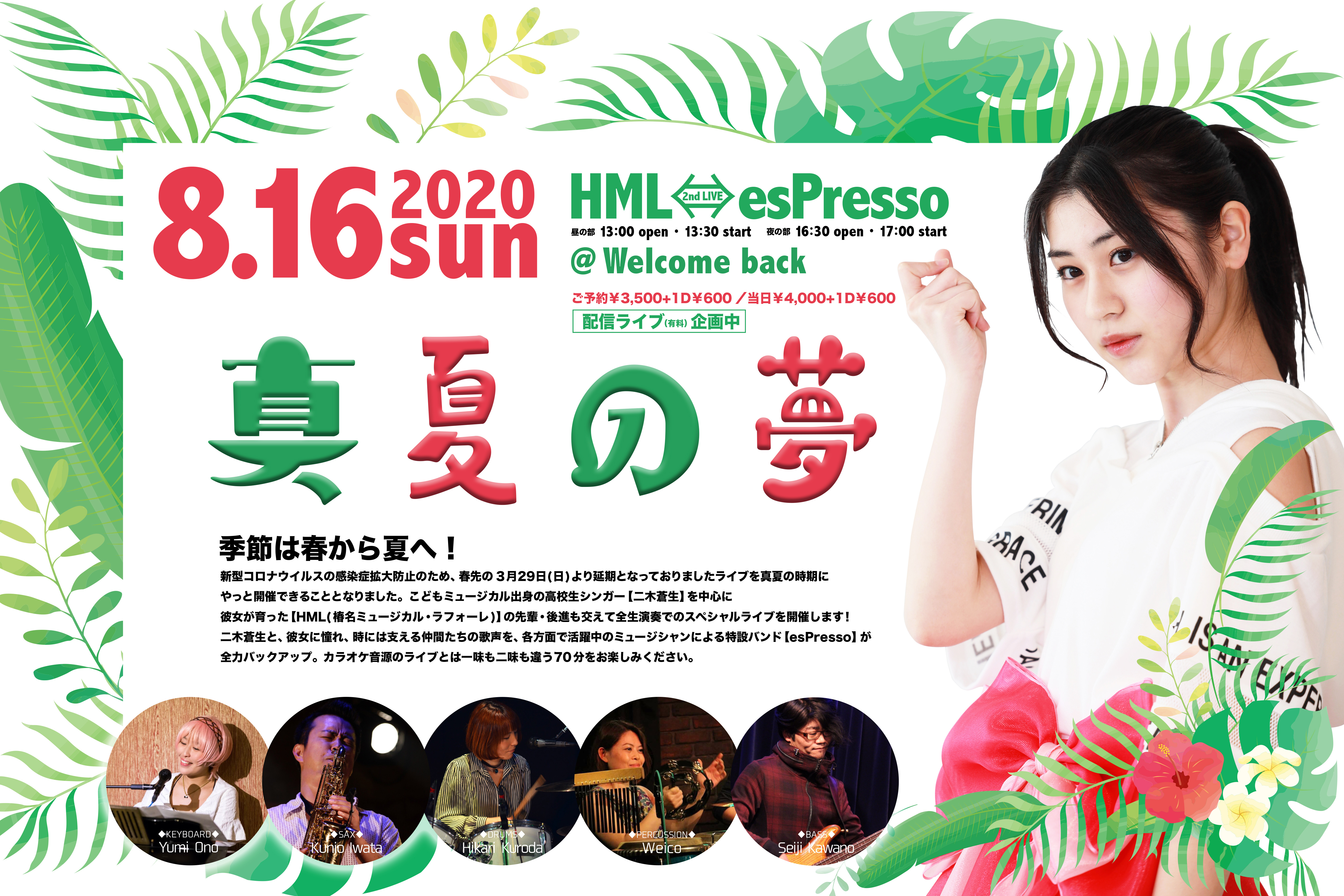 8/16(日)HML⇔esPresso 2nd LIVE!
