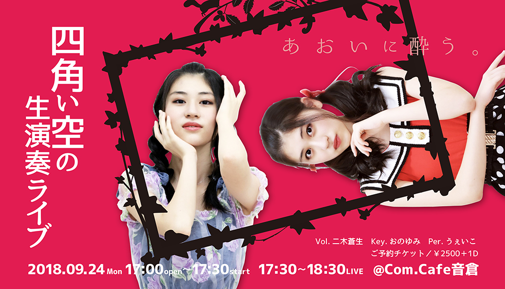 9/24(月・振替休日)四角い空の生演奏ライブ