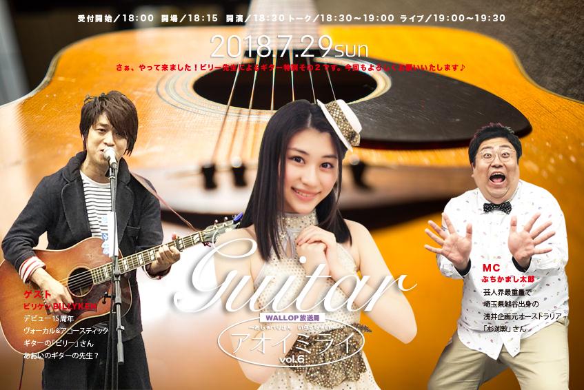 7/2 9(日)WALLOP「アオイミライ」〜おしゃべりさん、いらっしゃい〜vol. 6