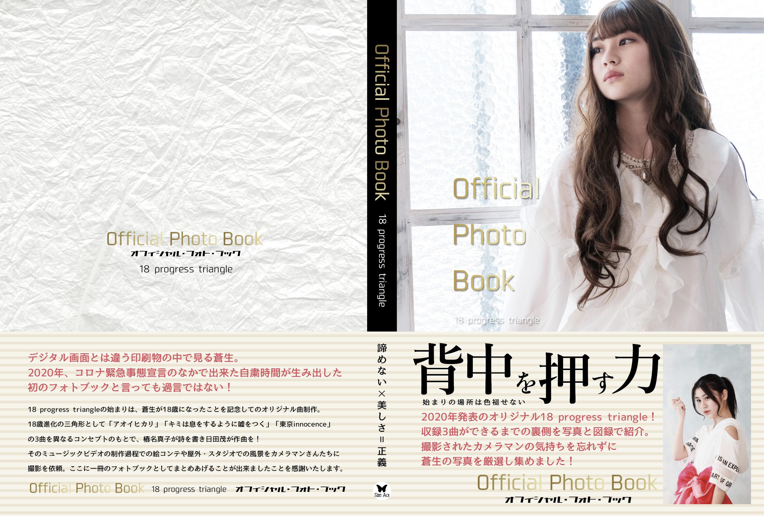6/28(日)オフィシャル・フォトブック販売開始