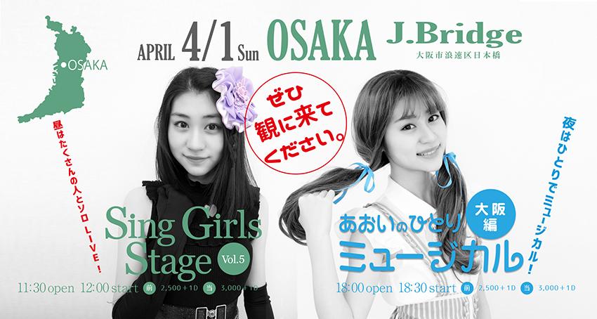 4/1(日)昼-Sing Girls Stage vol.5&夜-ひとりミュージカル/大阪