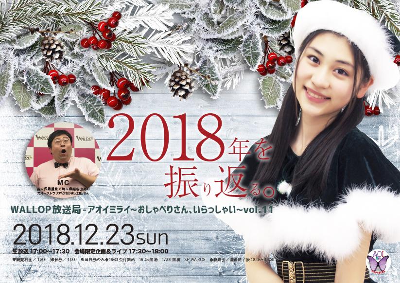 12/23(日)WALLOP「アオイミライ」〜おしゃべりさん、いらっしゃい〜vol. 11
