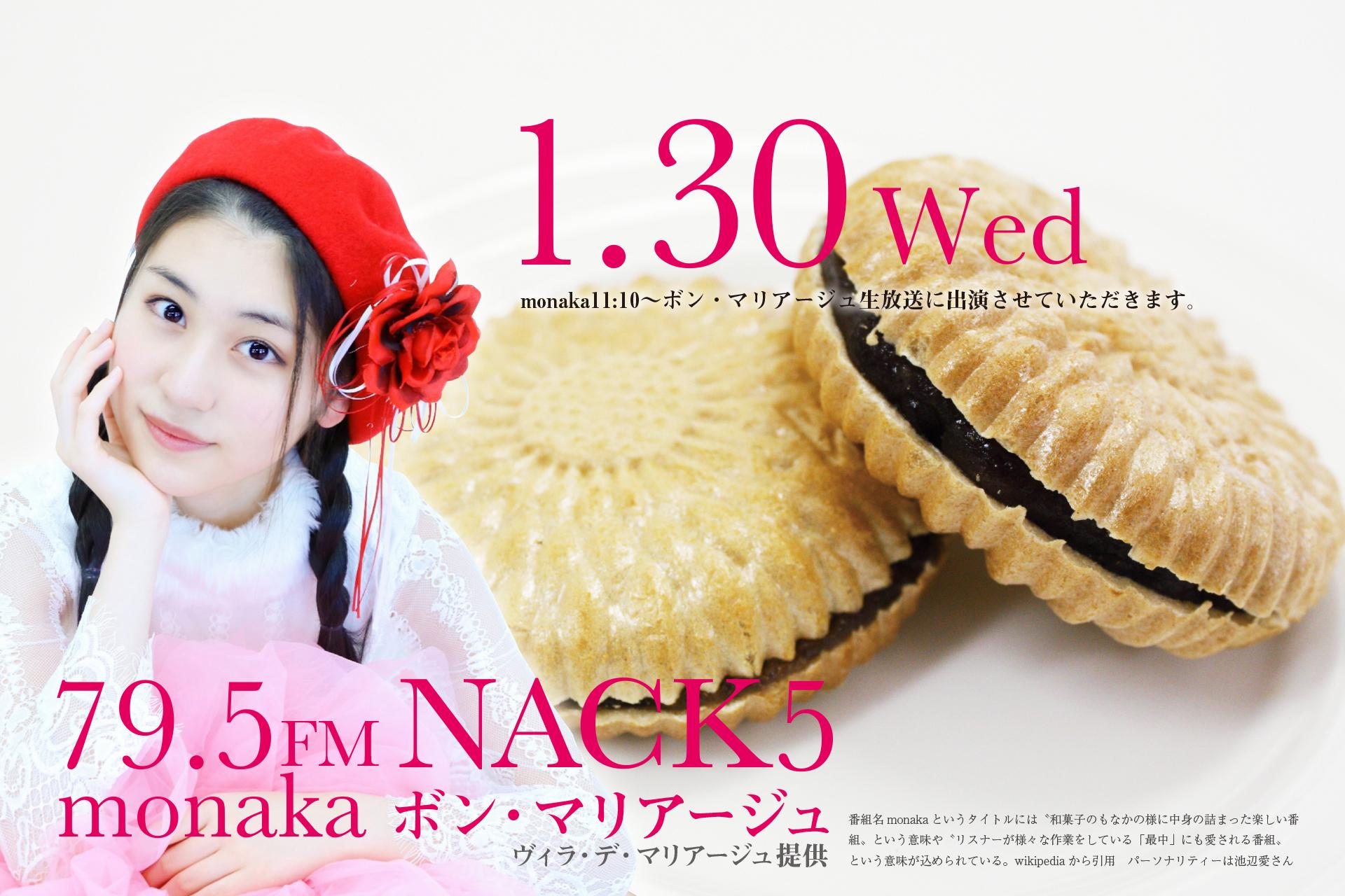 1/30(水)FM NACK5 monakaボン・マリアージュ生放送出演