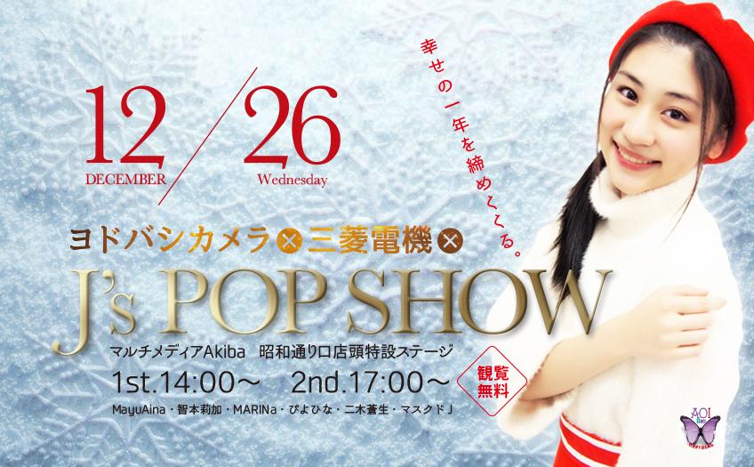 12/26(水)ヨドバシカメラ×三菱電機×J's POP SHOW