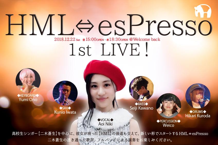 12/22(土)HML⇔esPresso 1st LIVE!