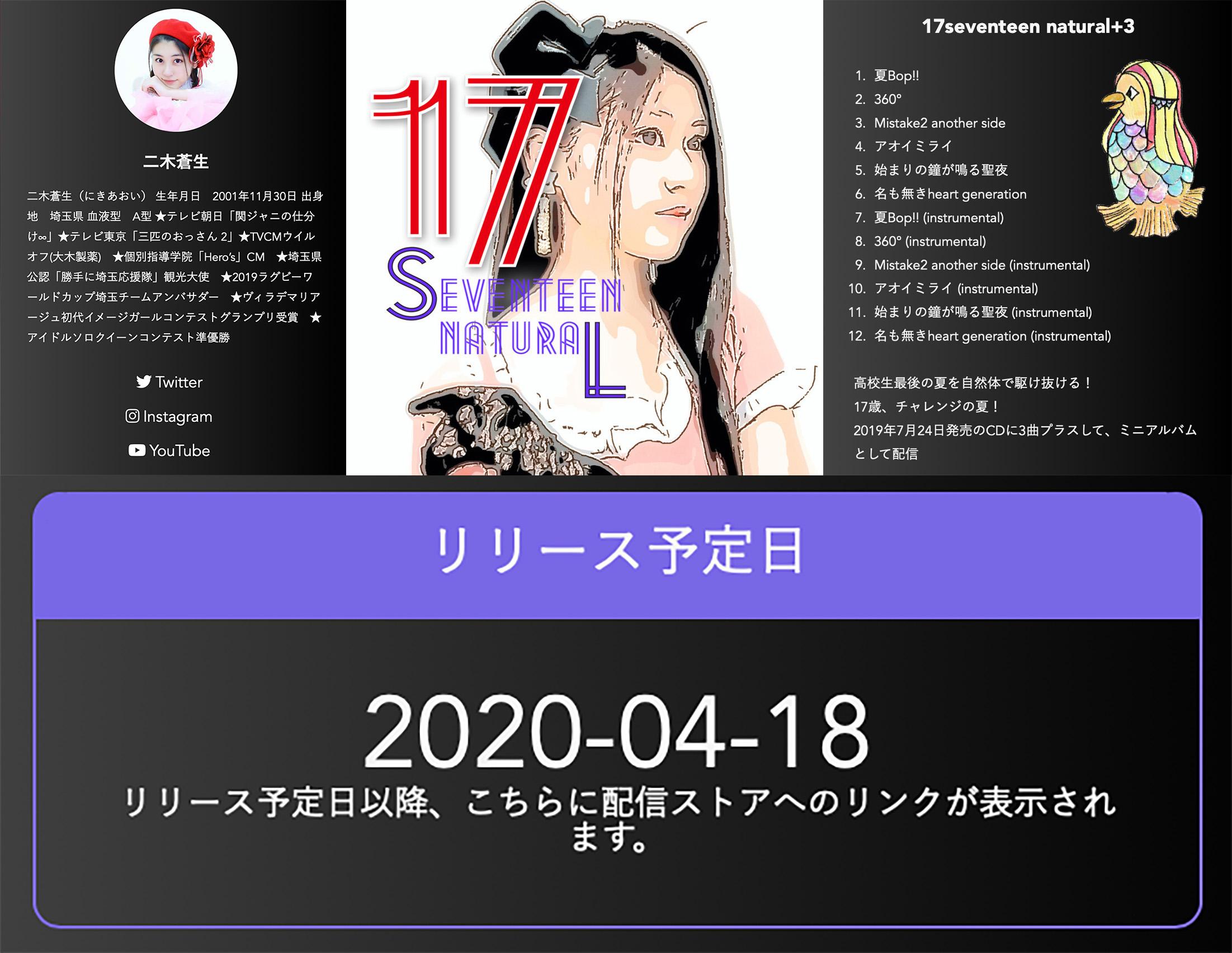 4/18(土)17 Seventeen natural+3アルバム配信開始