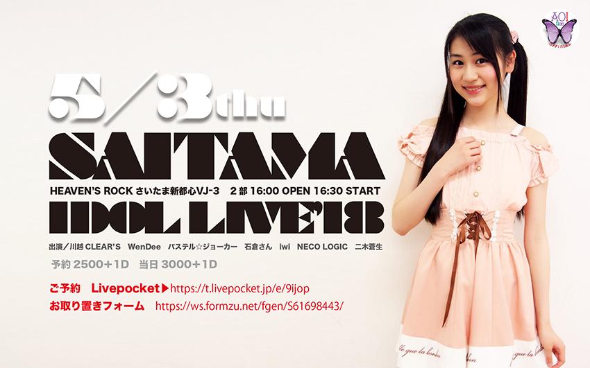 5/3(祝・木)SAITAMA IDOL LIVE'18-2部
