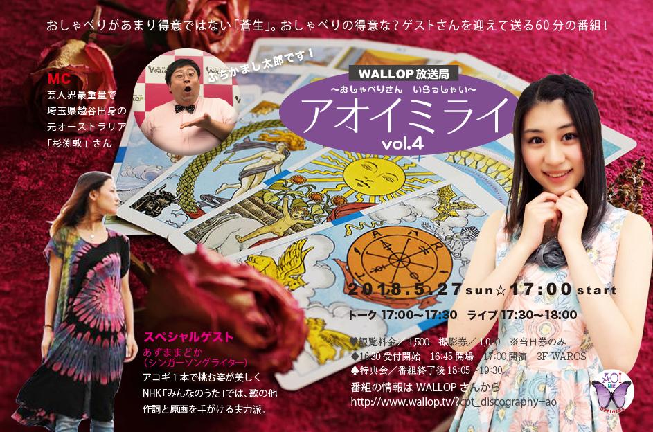 5/27(日)WALLOP「アオイミライ」〜おしゃべりさん、いらっしゃい〜vol.4