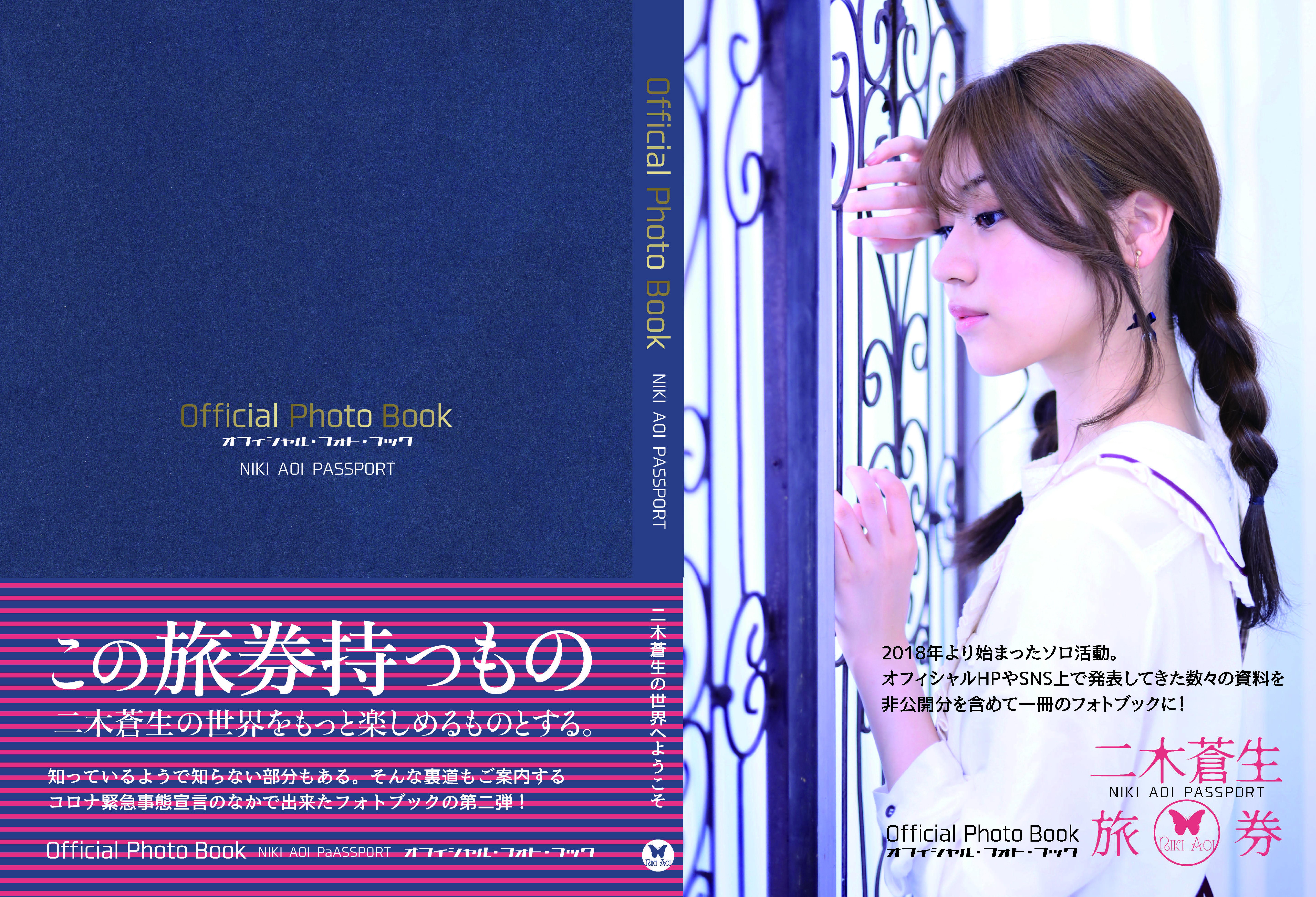 8/23(日)オフィシャル・フォトブック第二弾「二木蒼生旅券」販売開始