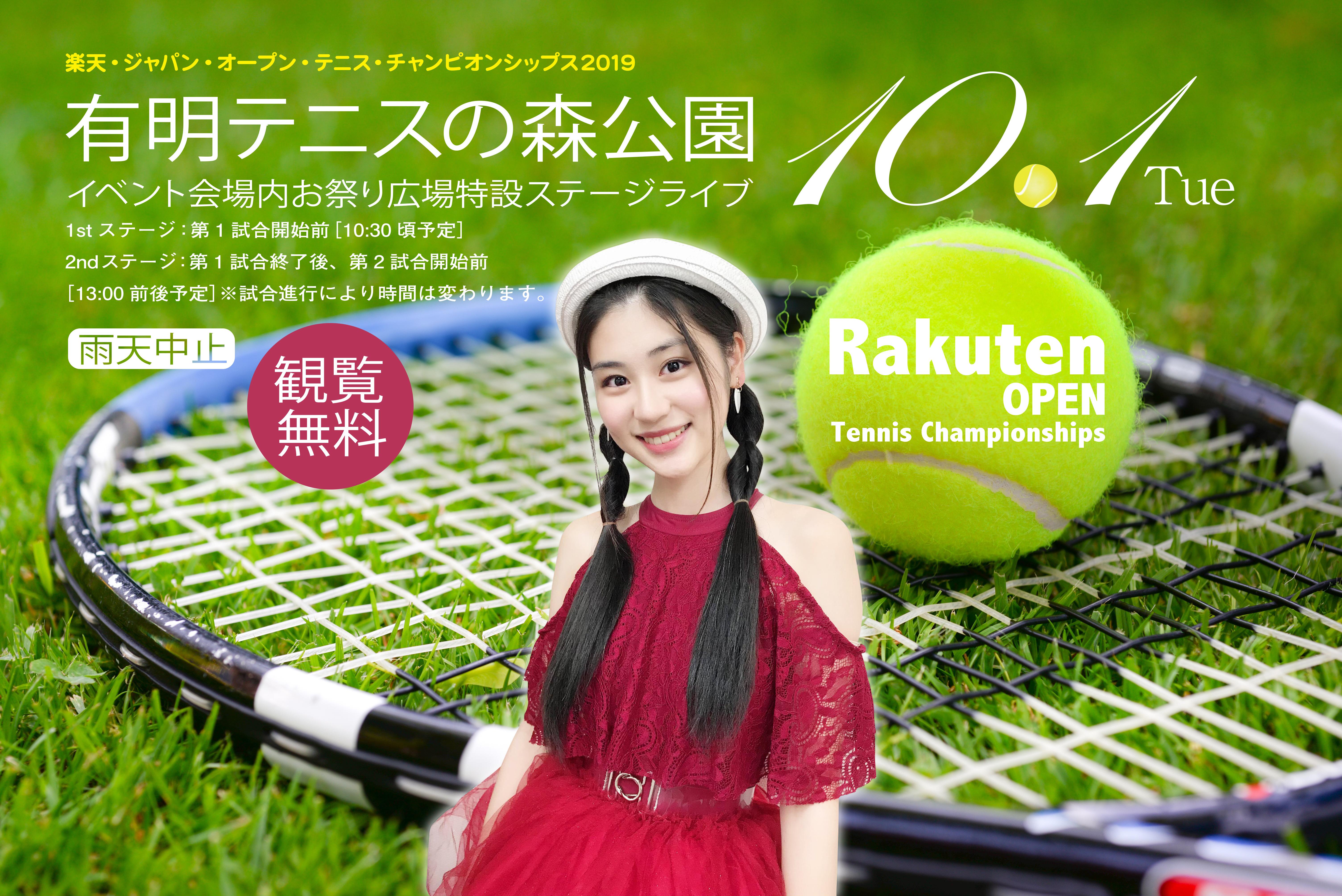 10/1(火)楽天オープンテニス2019ステージライブ