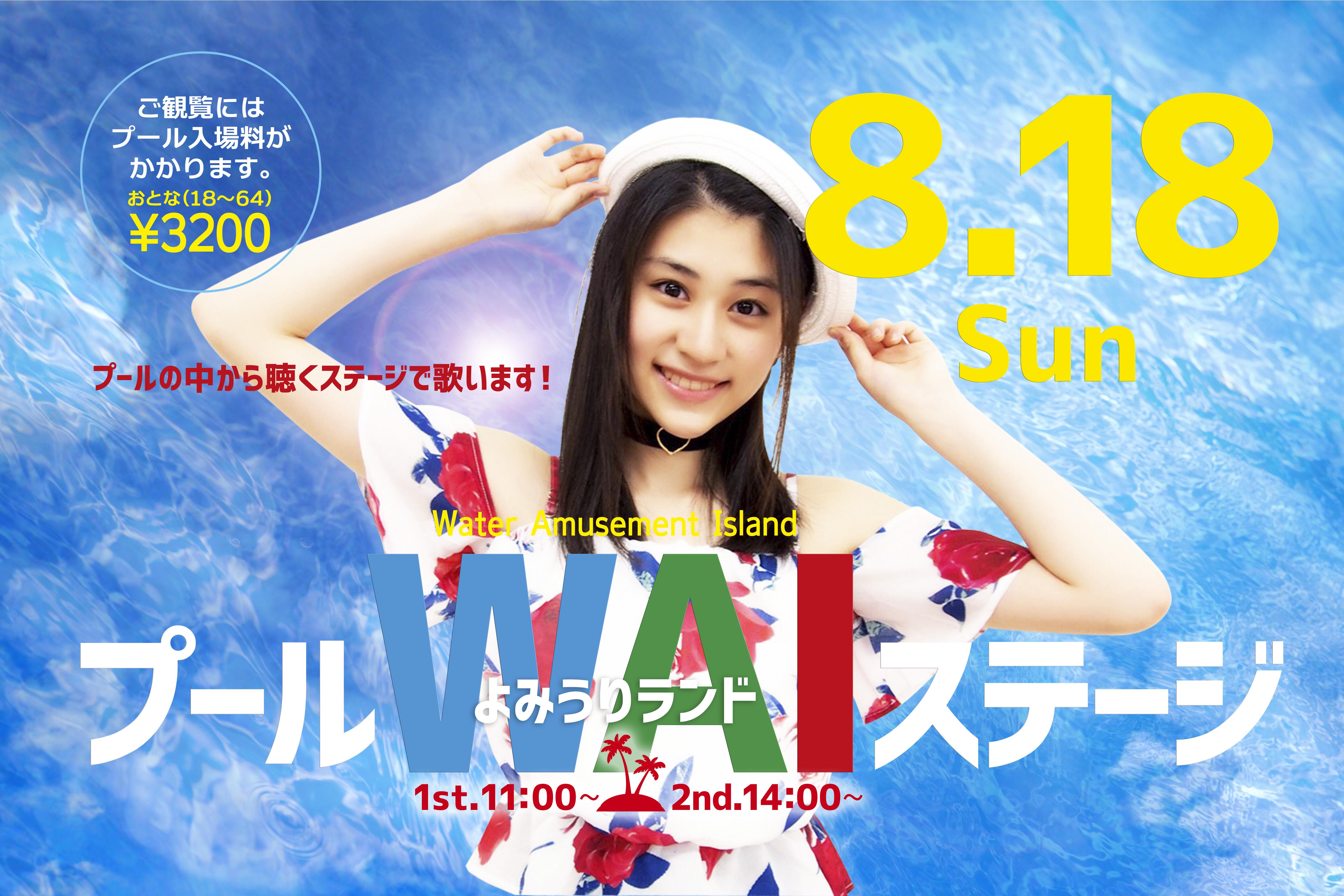 8/18(日)よみうりランド-プールWAIステージ