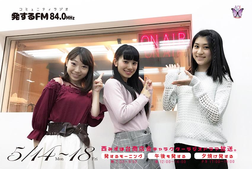 5/14(月)〜18(金)発するFMラジオドラマ放送