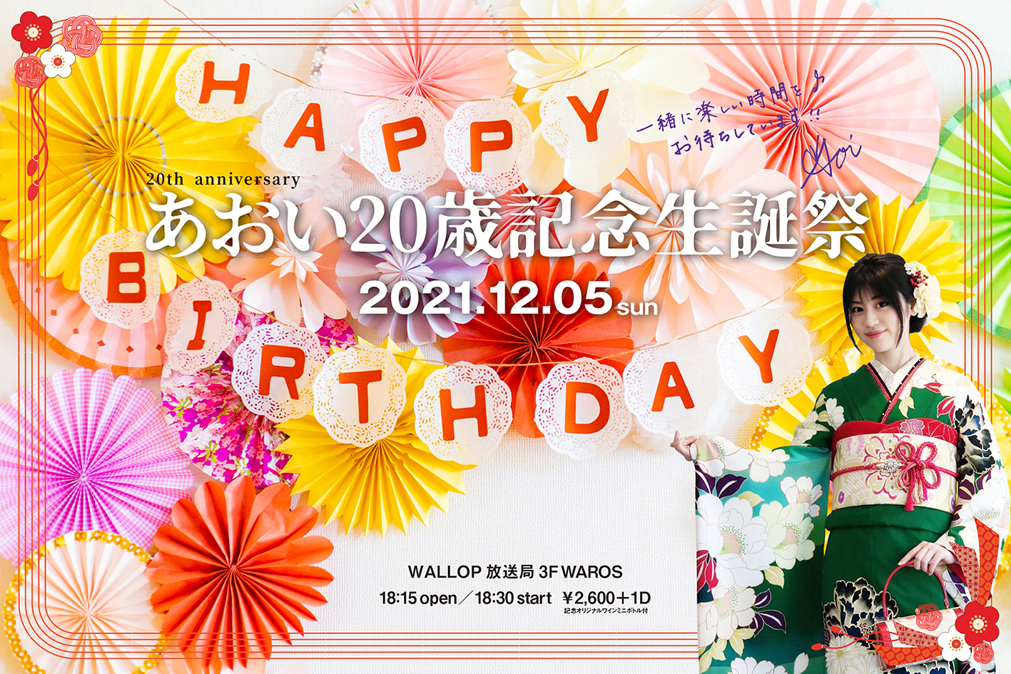 12/5(日)あおい20歳記念生誕祭
