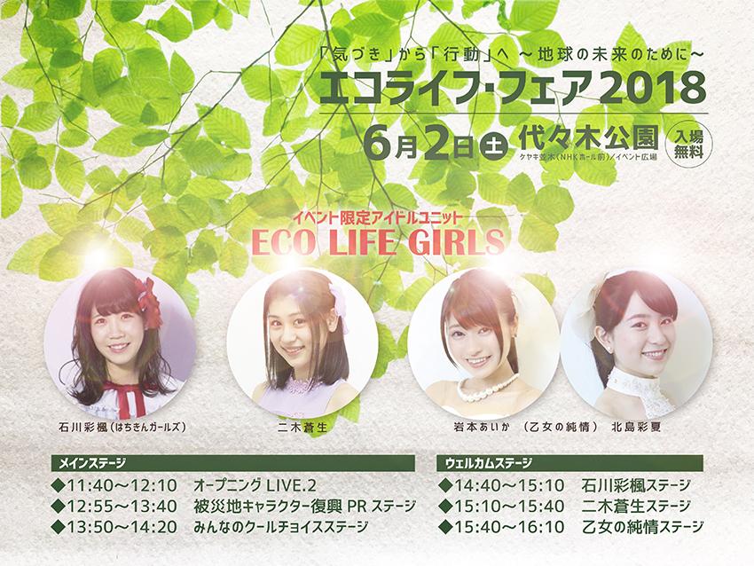 6/2(土)エコライフ・フェア2018ステージ