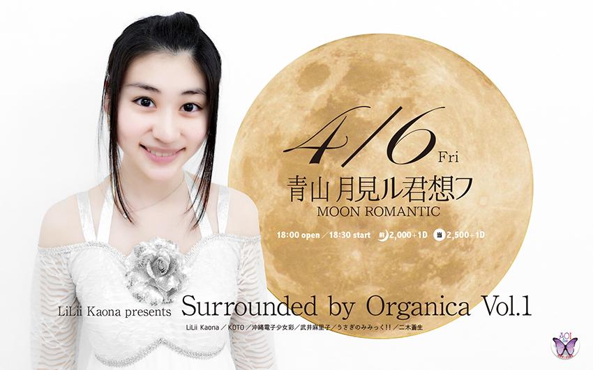 4/6(金)Surrounded by Organica Vol.1