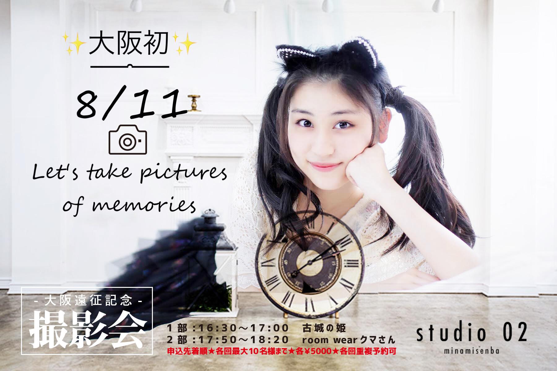 8/11(日)大阪遠征記念撮影会