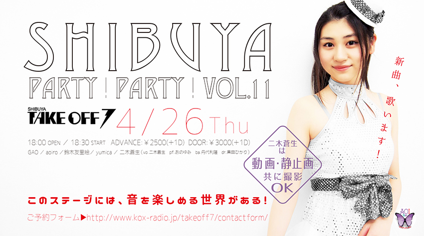 4/26(木)SHIBUYA!PARTY!PARTY!vol.11