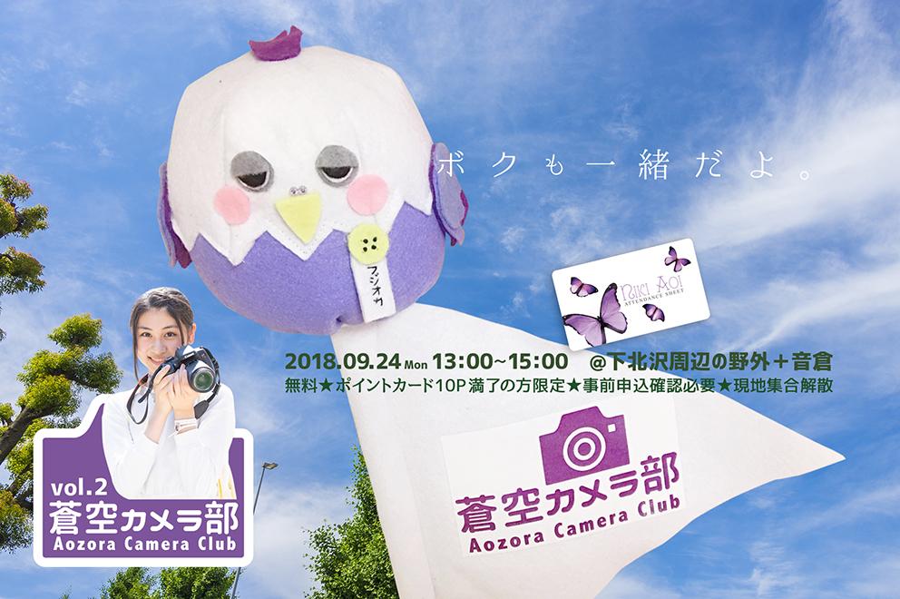 9/24(月・振替休日)蒼空カメラ部vol.2