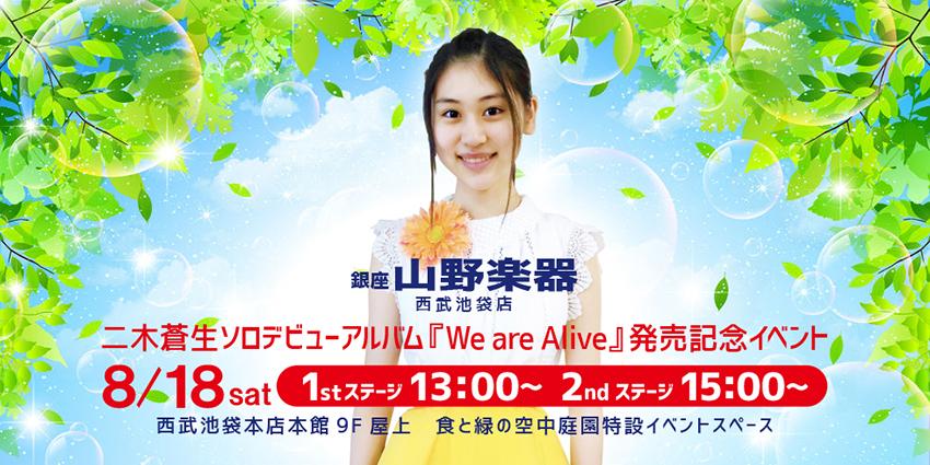 8/18(土)山野楽器西武池袋店『We are Alive』発売記念イベント