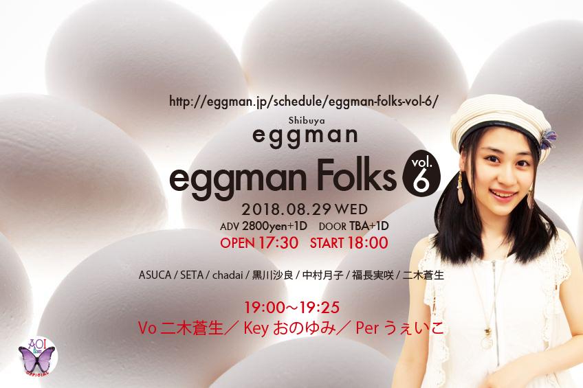 8/29(水)渋谷eggman「eggman Folks vol.6」