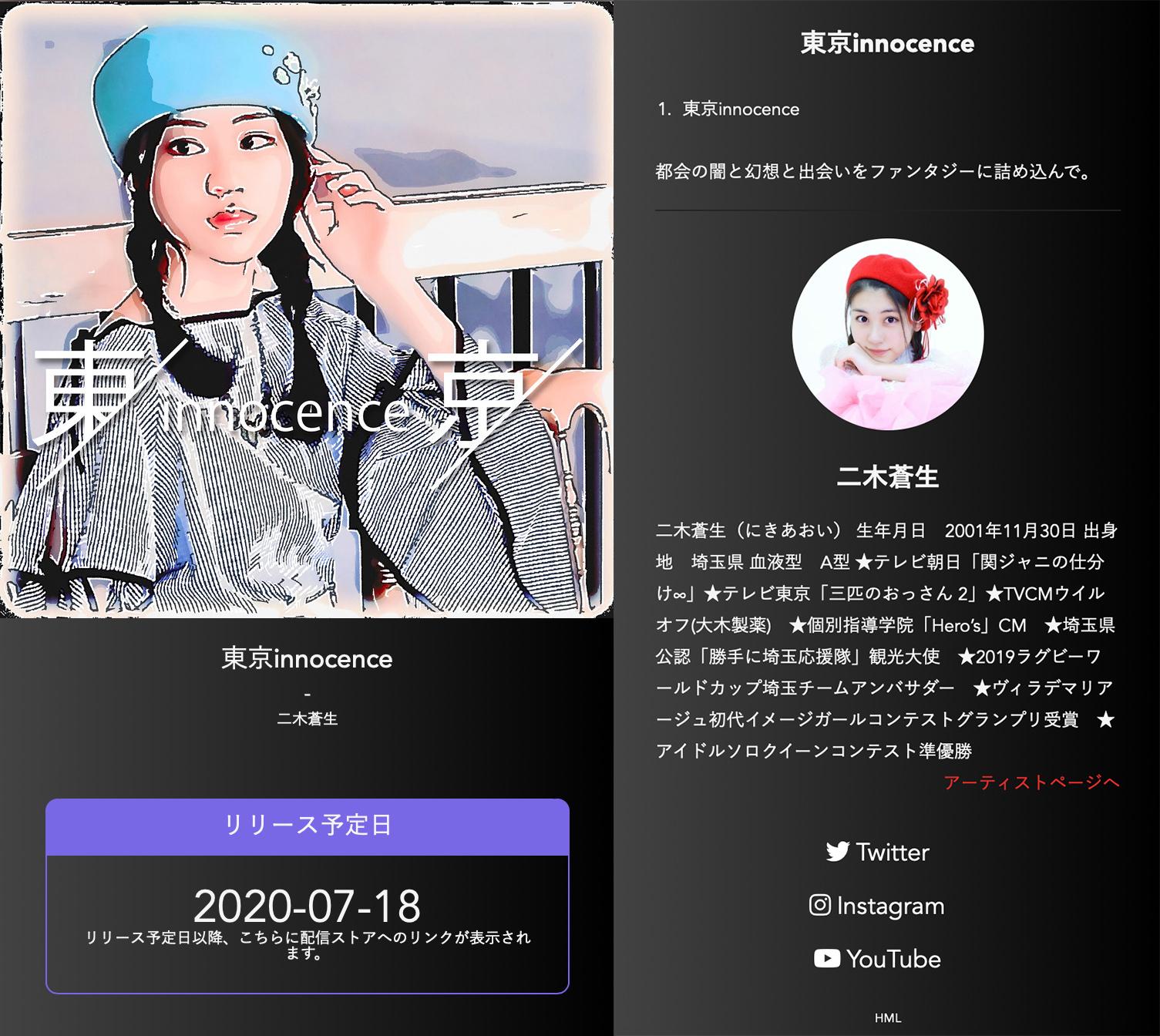 7/18(土)2020年新曲「東京innocence」配信開始