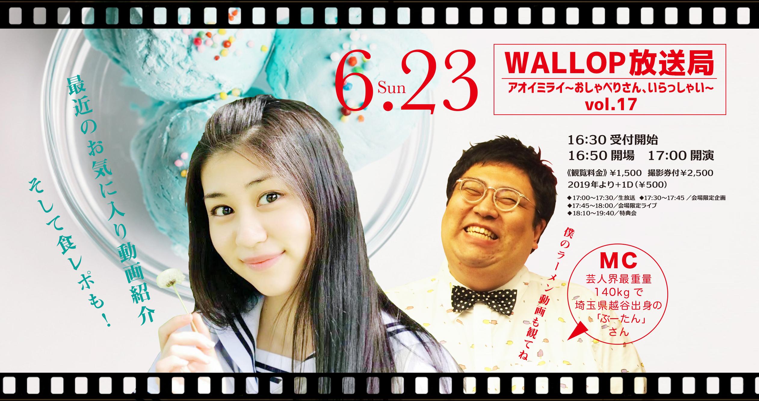 6/23(日)WALLOP「アオイミライ」〜おしゃべりさん、いらっしゃい〜vol.17