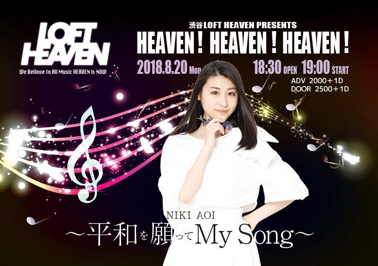 8/20(月)渋谷LOFT HEAVEN「HEAVEN!HEAVEN!HEAVEN!」