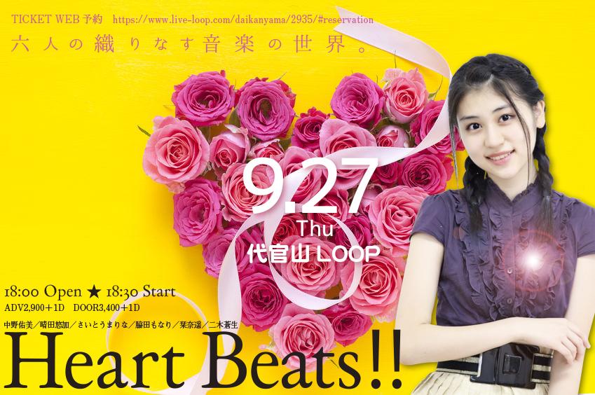 9/27(木)Heart Beats!!-代官山LOOP