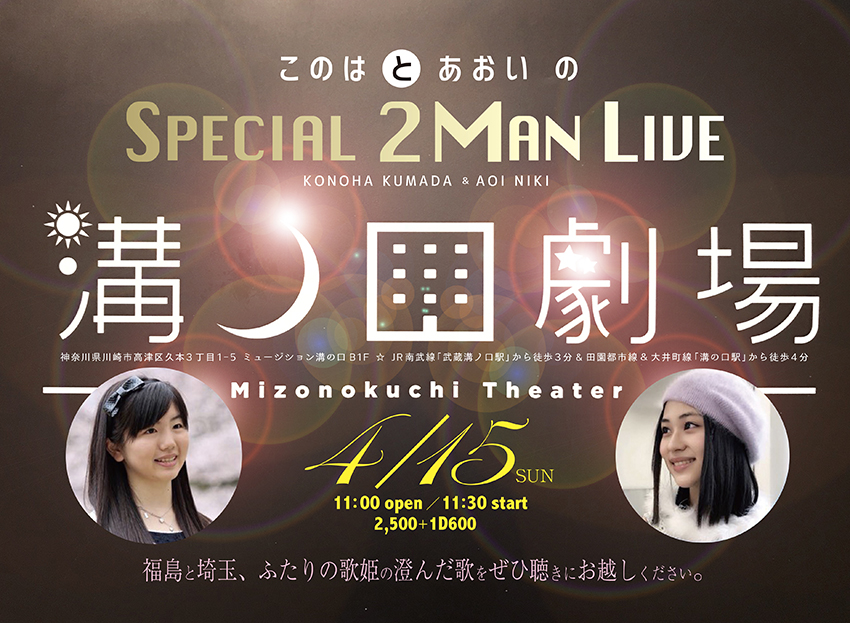 4/15(日)SPECIAL 2MAN LIVE