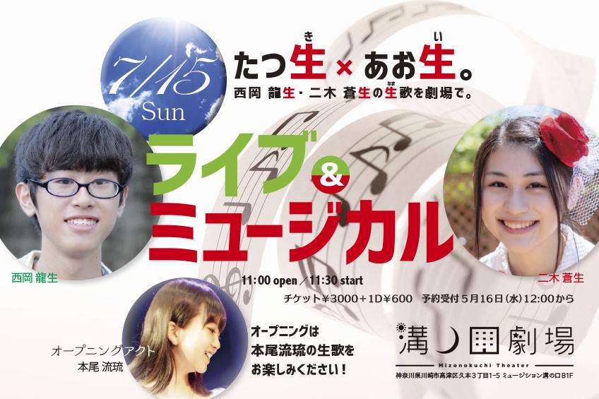 7/15(日)LIVE and MUSICAL