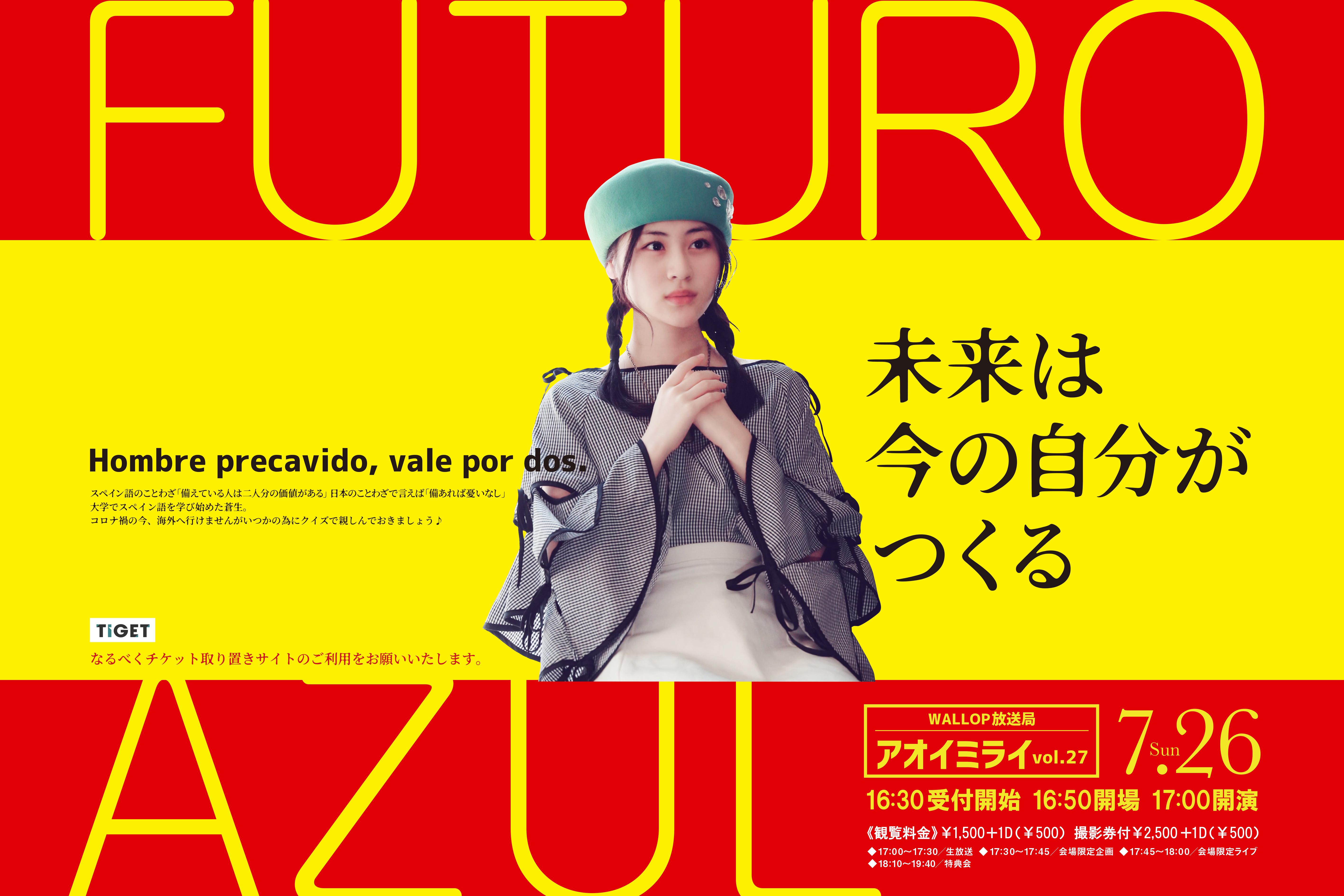 7/26(日)WALLOP「アオイミライ」vol.27