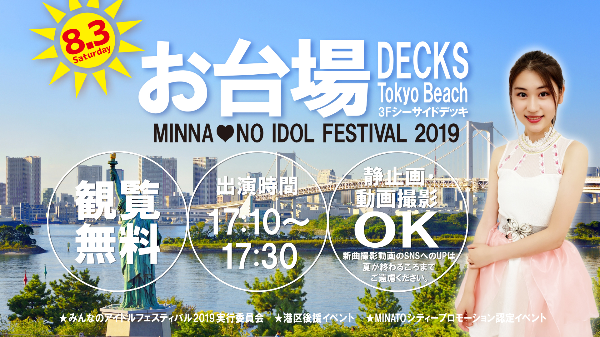 8/3(土)MINNANO IDOL FESTIVAL 2019