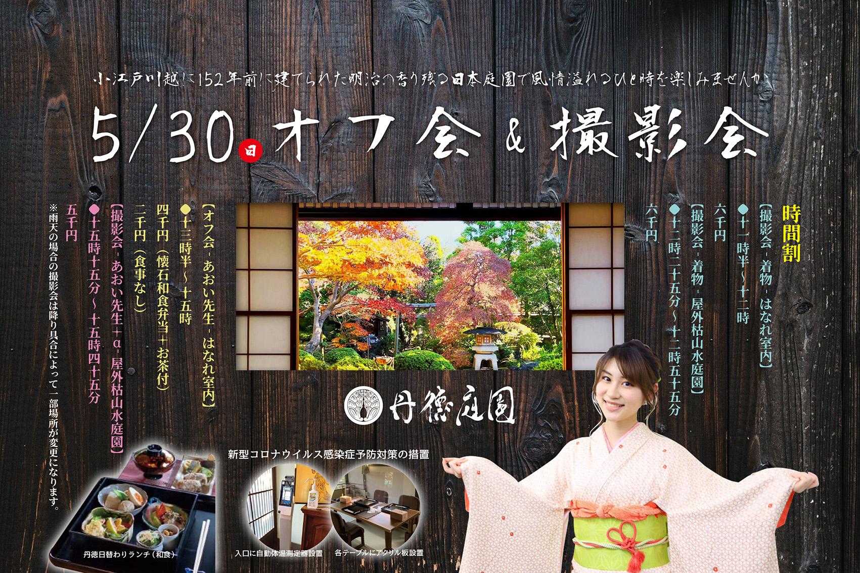 5/30(日)丹徳庭園オフ会&撮影会
