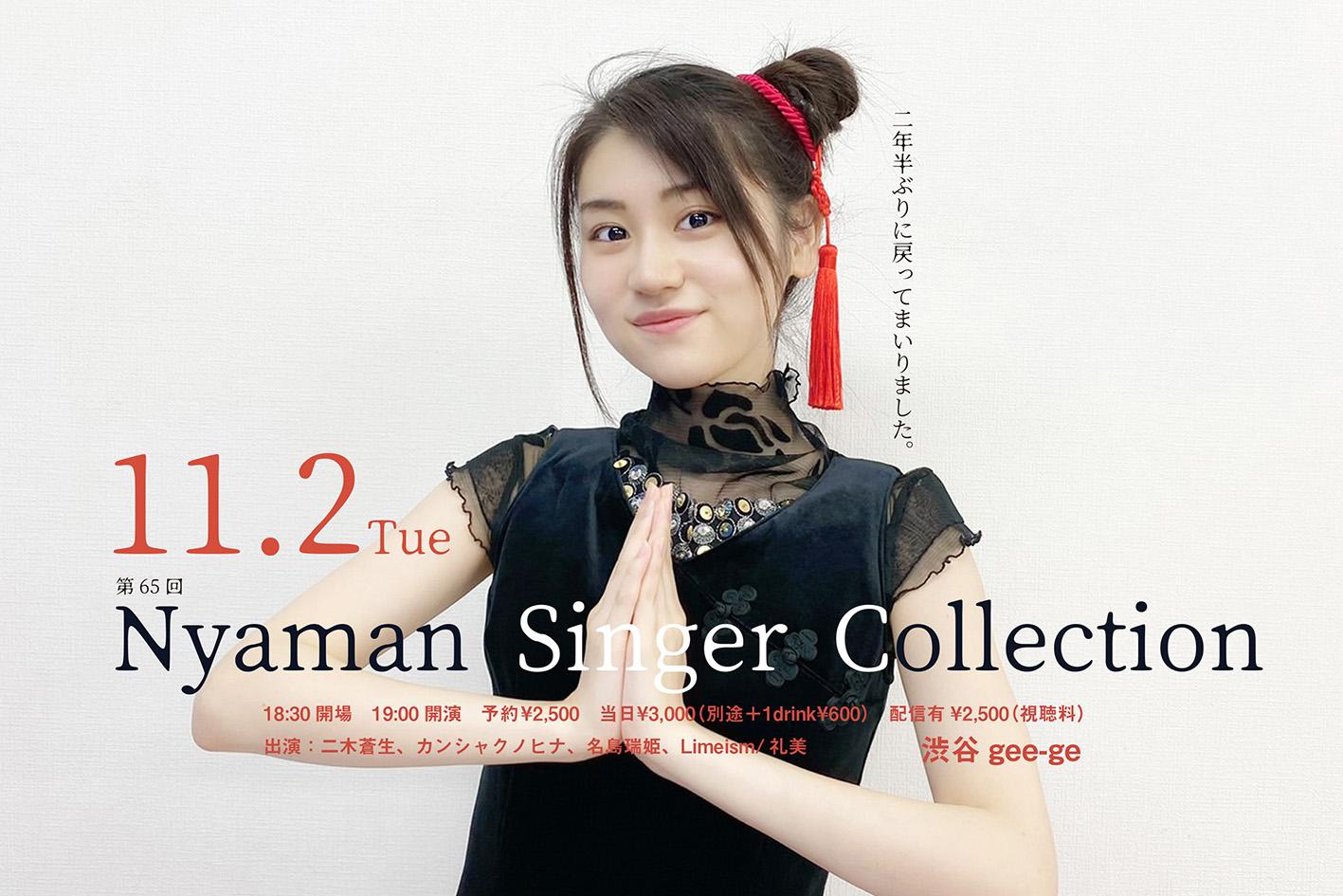 11/2(火)第65回 Nyaman singer collection