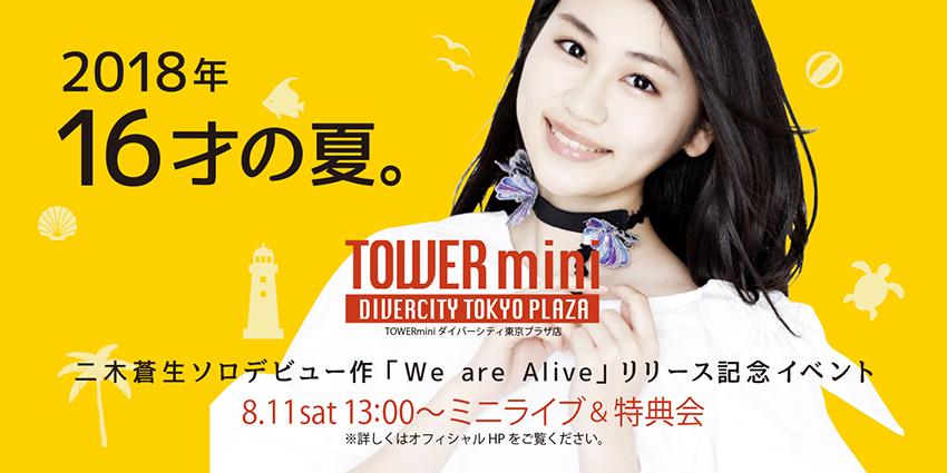 8/11(土)TOWERminiダイバーシティ東京プラザ店リリース記念イベント
