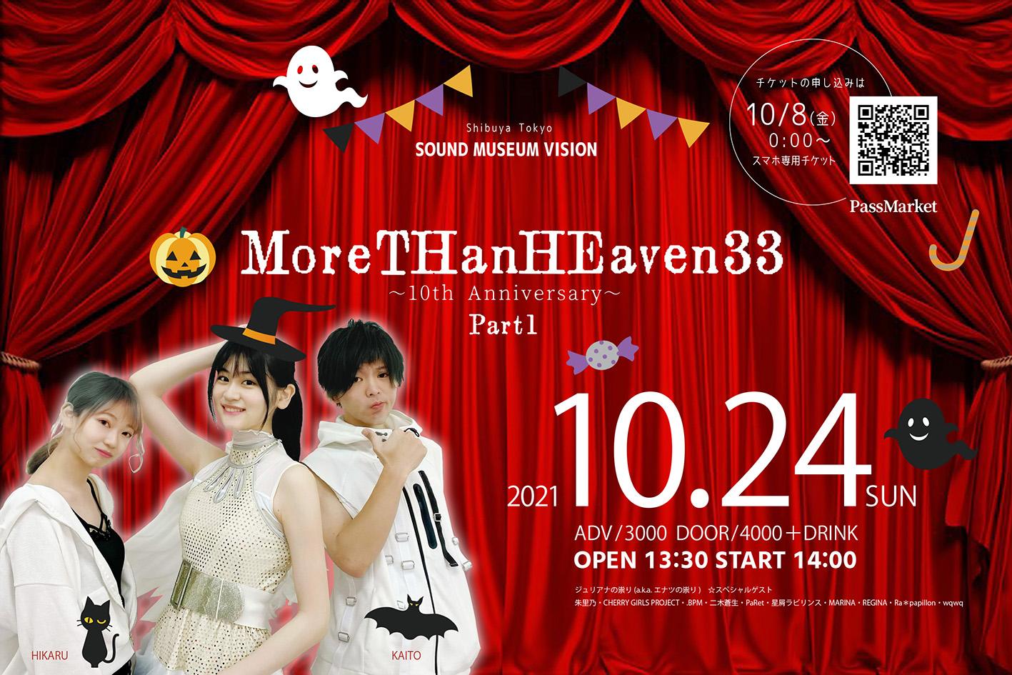 10/24(日)モアザンヘヴン33〜10th Anniversary Part1〜
