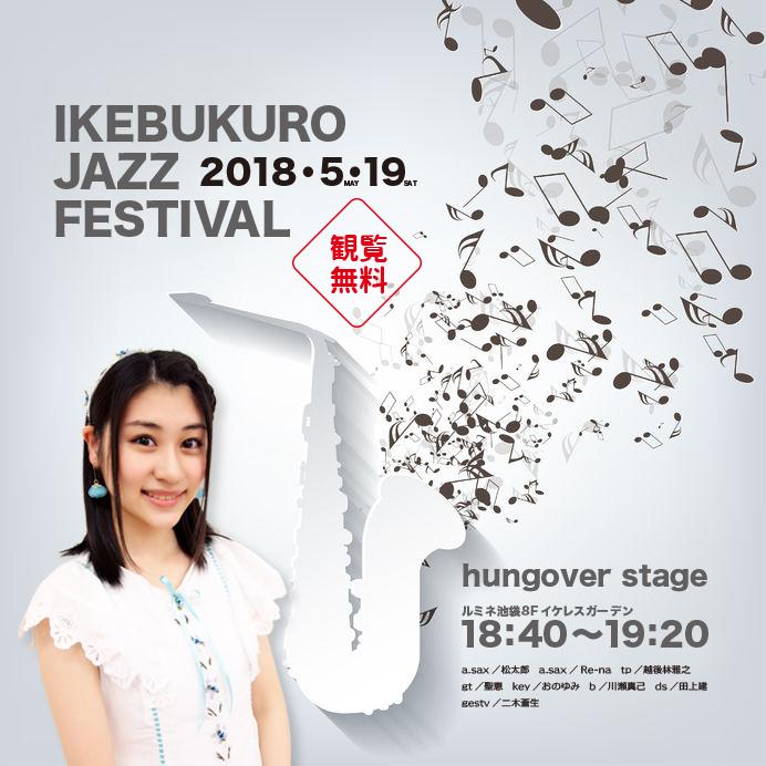 5/19(土)IKEBUKURO JAZZ FESTIVAL