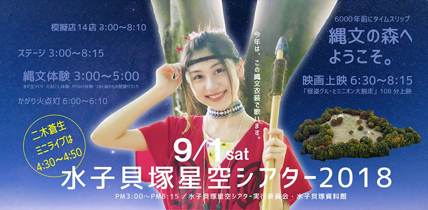 9/1(土)水子貝塚星空シアター2018ステージ