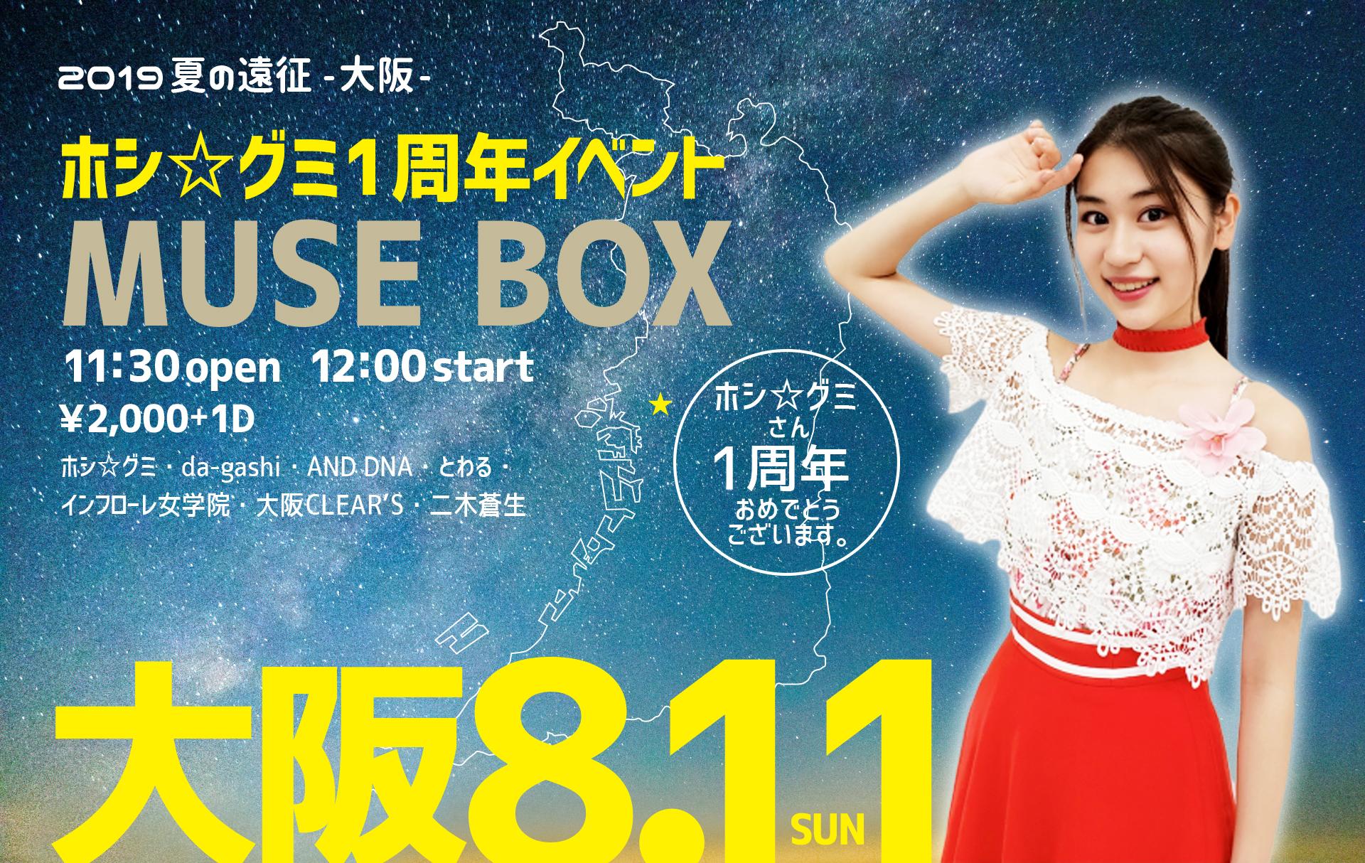 8/11(日)ホシ☆グミ1周年イベント