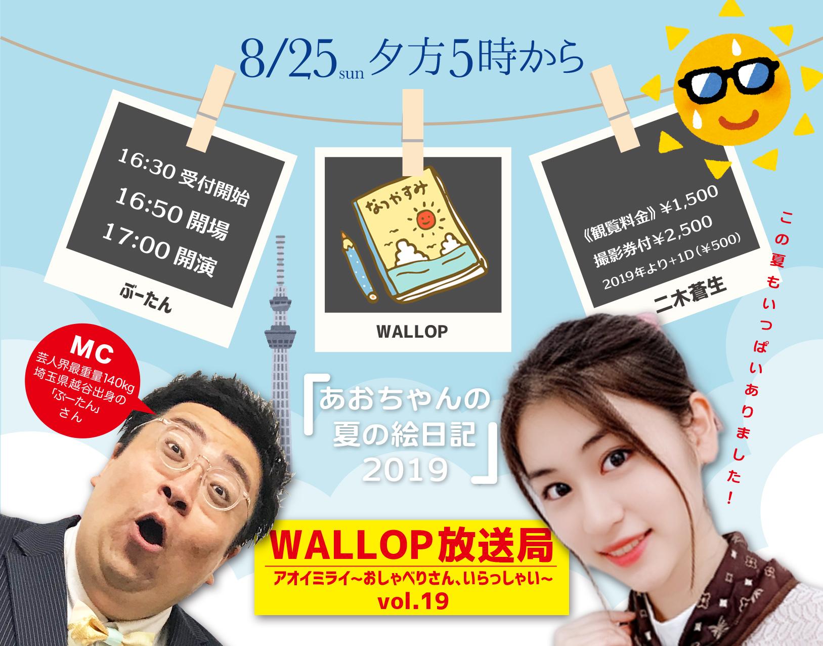 8/25(日)WALLOP「アオイミライ」〜おしゃべりさん、いらっしゃい〜vol.19